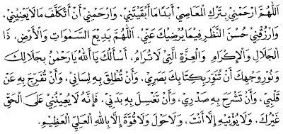doa hapal quran