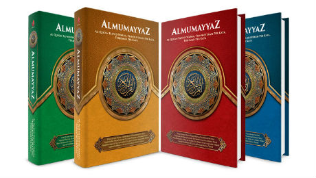 quran-al-mumayyaz